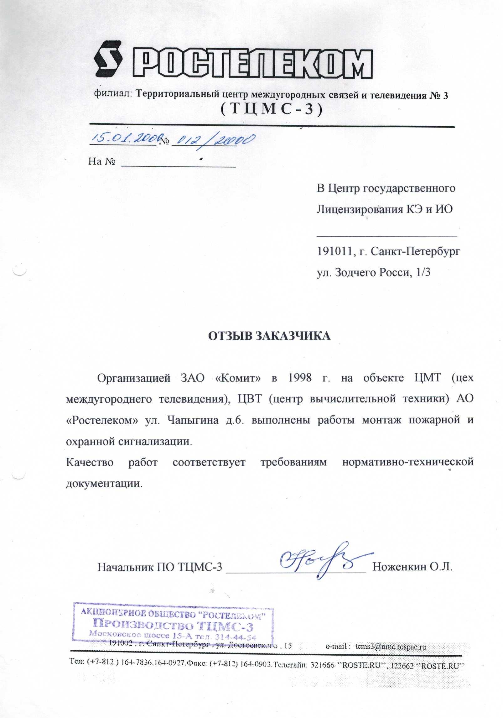 фото отзыва о нашей компании от Ростелеком